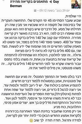 פוסט גיא ברמן על קריאה מהירה