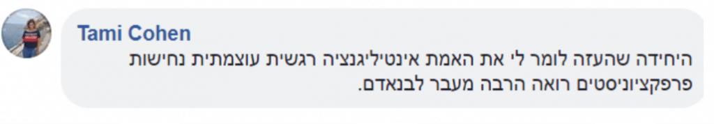 הודעה מתמי כהן