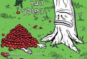 העץ הנדיב. מי לא מכיר את הסיפור הזה?