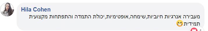 הילה כהן