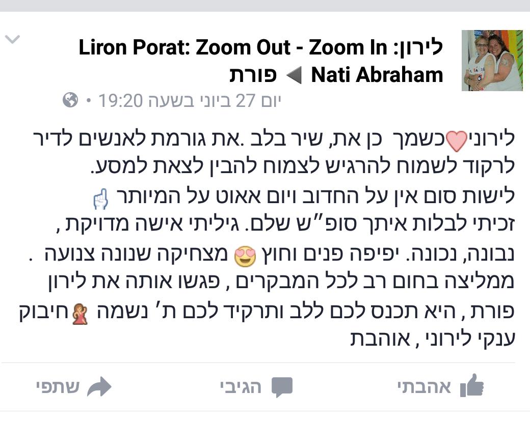 המלצה חמה מנתי אברהם לאחר סדנת מנהלים